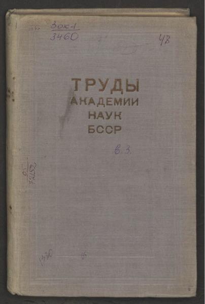 3ok3460_1939_3.pdf