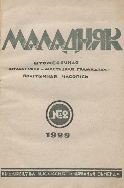 n_2_1929.pdf