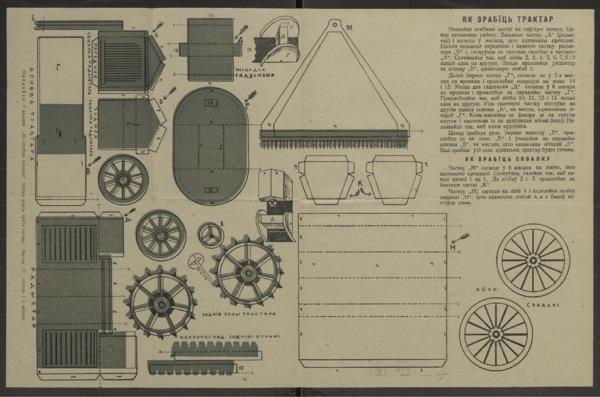 3ok312_1931_pril.pdf