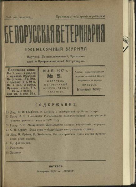 3ok10007_1927_n_5.pdf