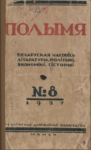 n_8_1927.pdf