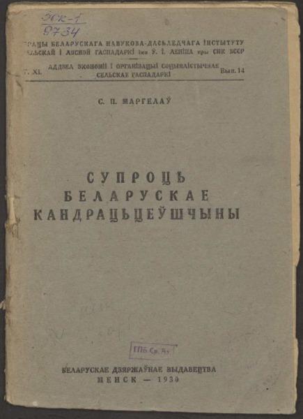 3ok9734_1930_t_40_v_14.pdf