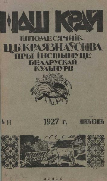 n_8-9_1927.pdf