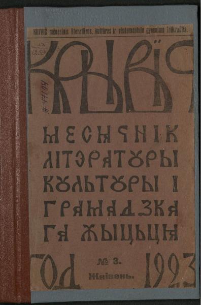 Крывич_1923_3.pdf