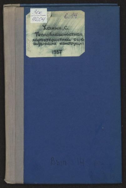 3ok9204_1937_n_14.pdf