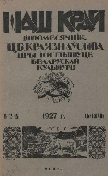 n_12_1927.pdf