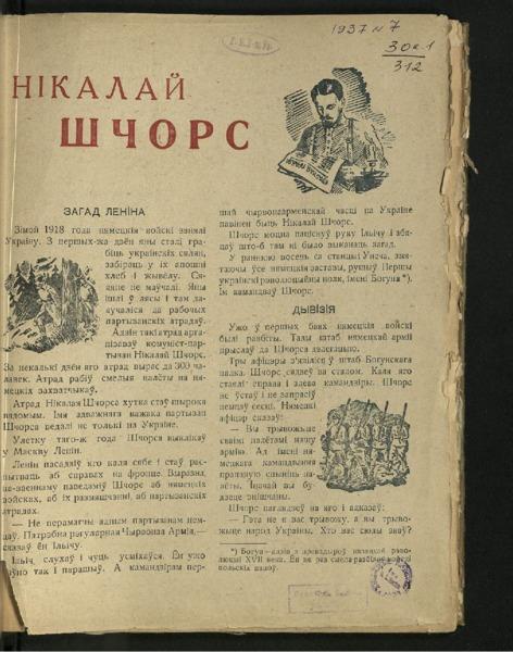 3ok312_1937_n_7.pdf