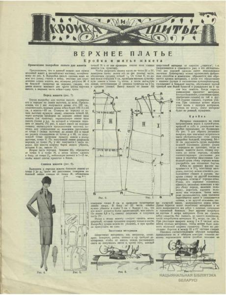Верхнее платье кройка и шитье жакета n_2_1928_WM.pdf