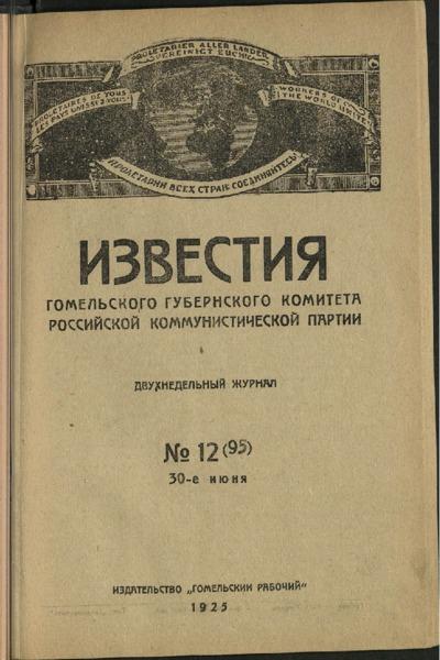 3ok11491_1925_n_12.pdf