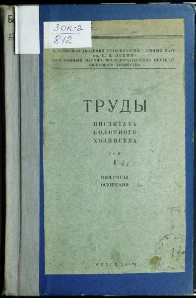 3ok812_1939_t_1.pdf