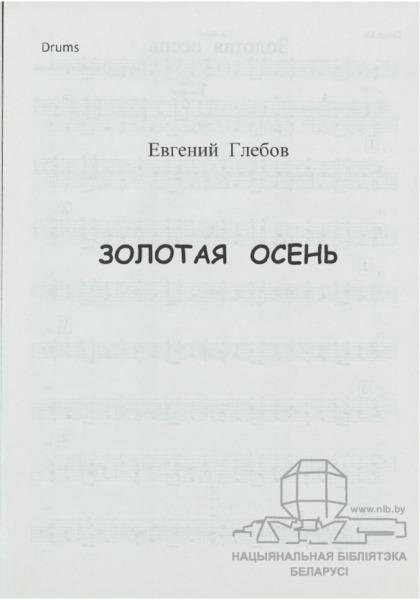 is000770_drums.pdf