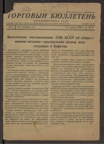 3ok10481_1935_n_9.pdf