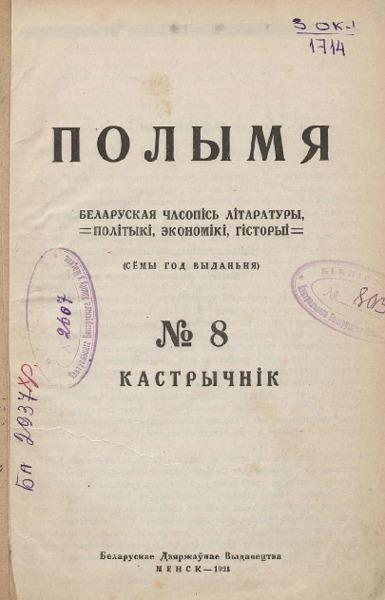 n_8_1928.pdf