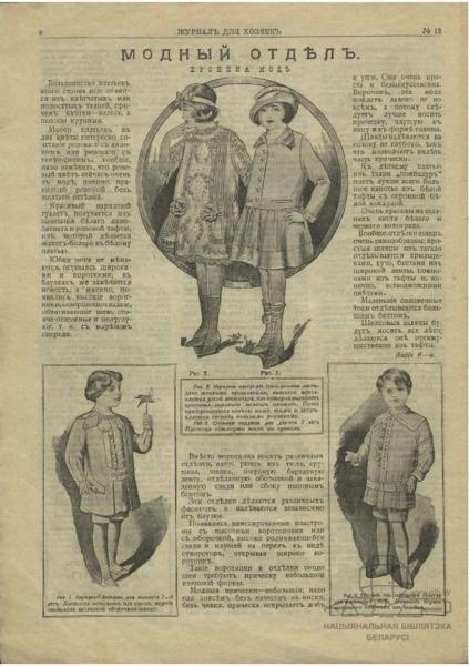 Модный отдел 1915 №13.pdf