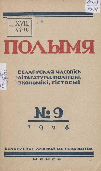 n_9_1928.pdf