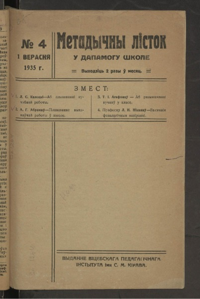 3ok10908_1935_n_4.pdf