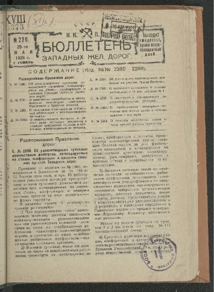 3ok10383_1926_n_230.pdf