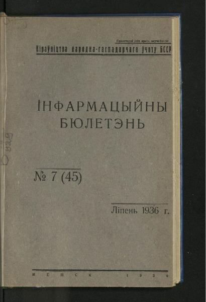 3ok10618_1936_n_7.pdf