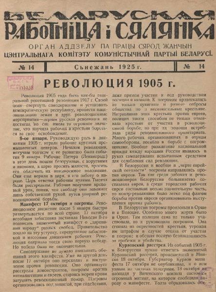 n_14_1925.pdf