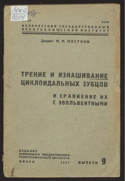 3ok9204_1937_n_9.pdf