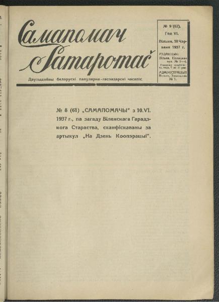 19in2592_1937_n_9.pdf