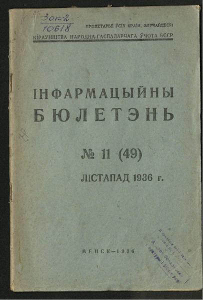 3ok10618_1936_n_11.pdf