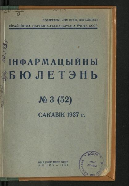 3ok10618_1937_n_3.pdf