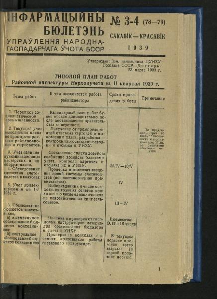 3ok10618_1939_n_3-4.pdf