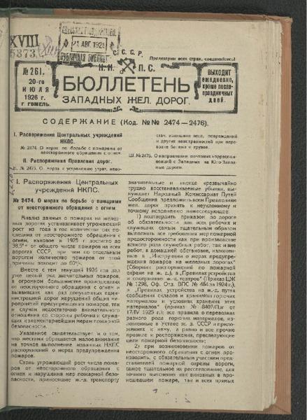 3ok10383_1926_n_261.pdf