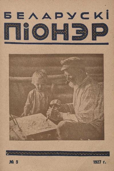 n_5_1927.pdf