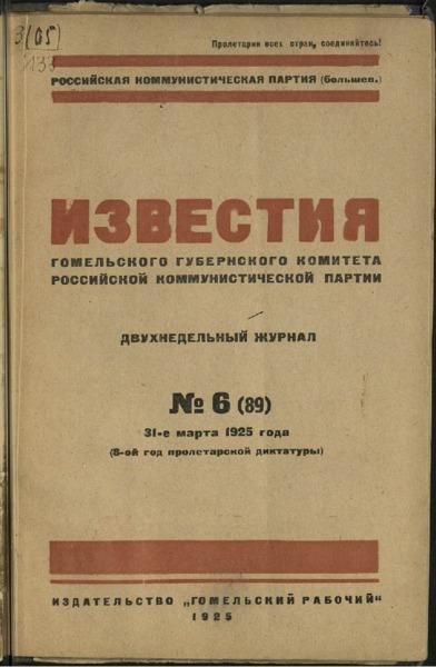 3ok11491_1925_n_6.pdf