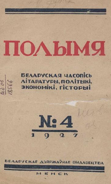n_4_1927.pdf