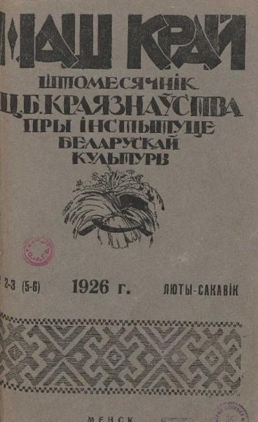 n_2-3_1926.pdf