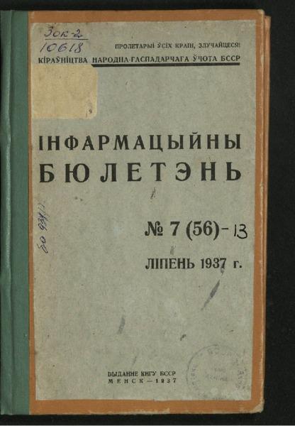 3ok10618_1937_n_7.pdf