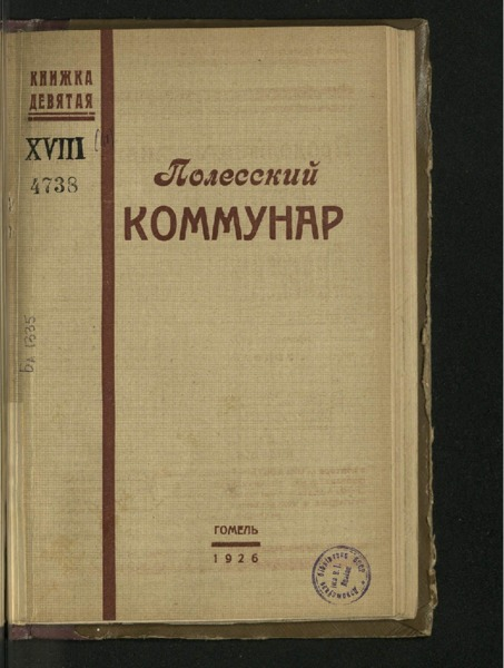 3ok11491_1926_n_9.pdf