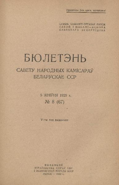 n_8_1929.pdf