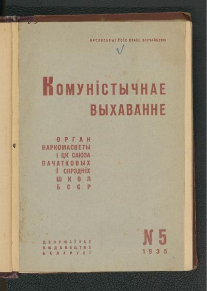 3ok1420_1935_n_5.pdf