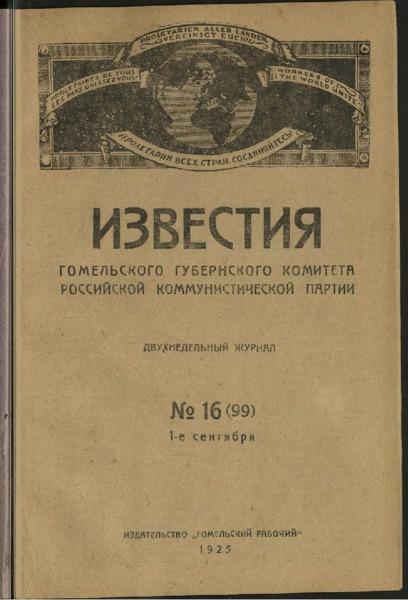 3ok11491_1925_n_16.pdf