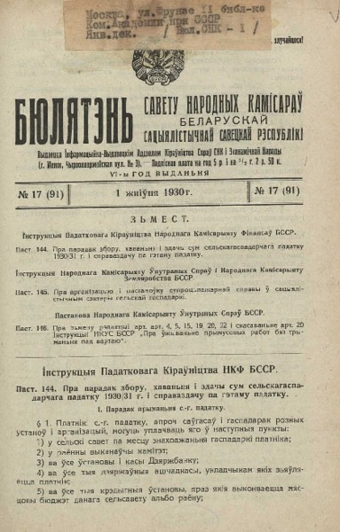 n_17_1930.pdf