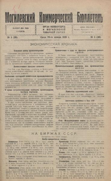 n_5_1926.pdf