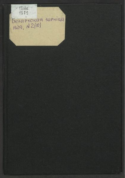 19in1979_1929_n_2.pdf