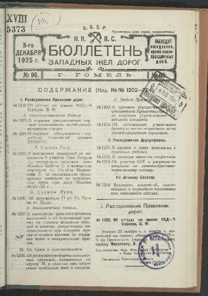 3ok10383_n_90_1925.pdf
