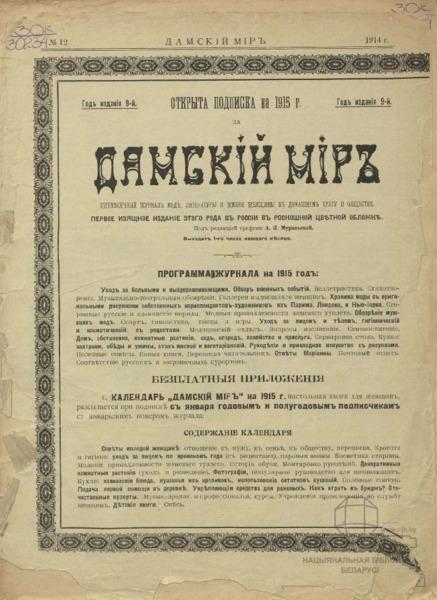 3ok30234_12_1914 дамский мир_WM.pdf