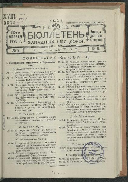 3ok10383_n_8_1925.pdf