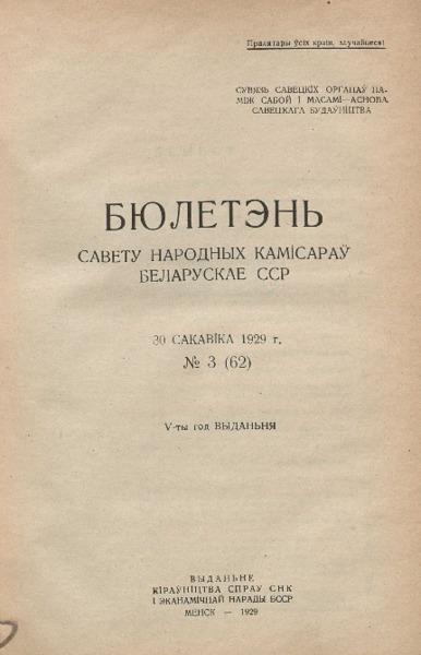 n_3_1929.pdf