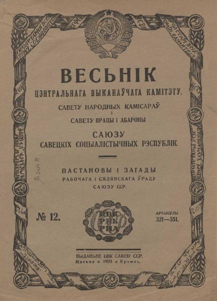 1923_n_12.pdf