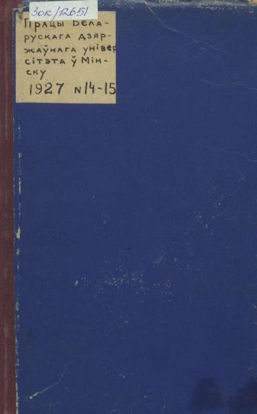 n_14-15_1927.pdf