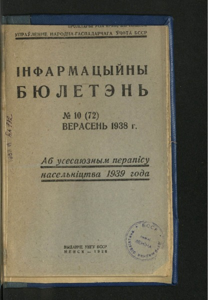 3ok10618_1938_n_10.pdf