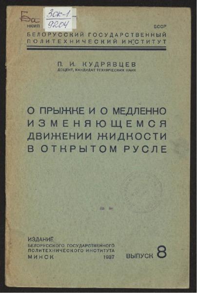 3ok9204_1937_n_8.pdf