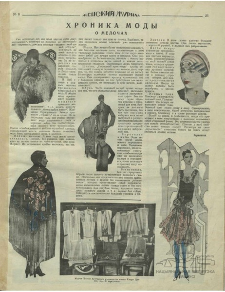 Хроника моды о мелочах n_8_1927_WM.pdf